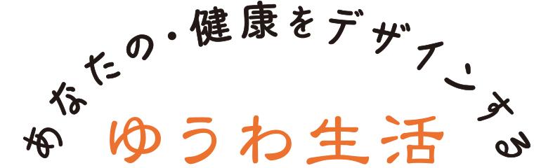 ゆうわ生活のホームページ