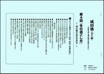 講義録「成田塾」画像