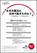 講義CD「なぜ大震災は、日本で起きたのか?」画像
