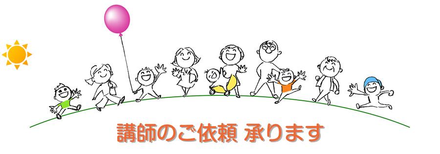 ゆうわ生活主宰成田かず子 講師のご依頼 承ります