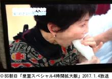 成田食べている画像
