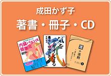 成田かず子 著書・冊子・CD